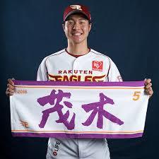 楽天・茂木栄五郎!パ・リーグ18年ぶりの野手新人王が射程圏内に!!応援歌も耳に残る茂木の魅力に迫ります。