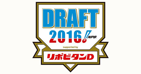 ※速報「プロ野球ドラフト会議2016確定版」各チームの一位はこれだ!!SB流石の豪運!!