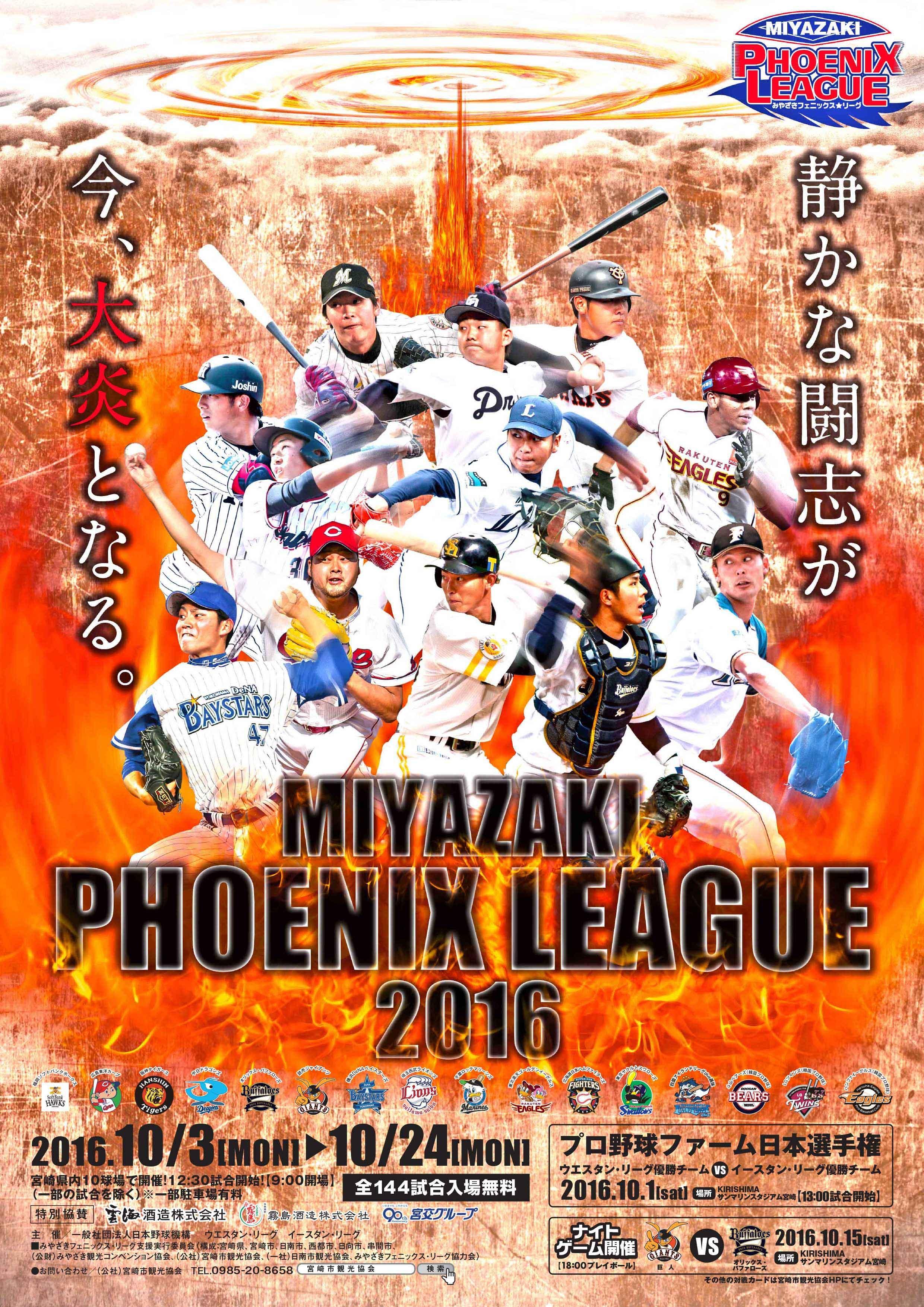 秋の「フェニックスリーグ」来季の飛躍を目指す戦い!あの山田哲人もここから・・・。