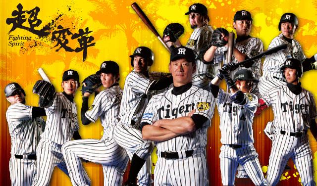 阪神タイガース2016年のドラフト予想!ドラフトでも「超変革」か!?※大山悠輔を獲得しました!