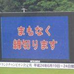 糸井嘉男獲得による阪神プロテクトリスト提出期日はいつ?ルールをご紹介!