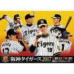 阪神タイガース2017背番号予想!糸井は7番?大山は?来季開幕スタメンも予想!※背番号が確定しましたので追記しています。