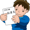 楽天今江敏晃→年昌に登録名変更に見る過去の変更パターン!今岡もしれっと改名。