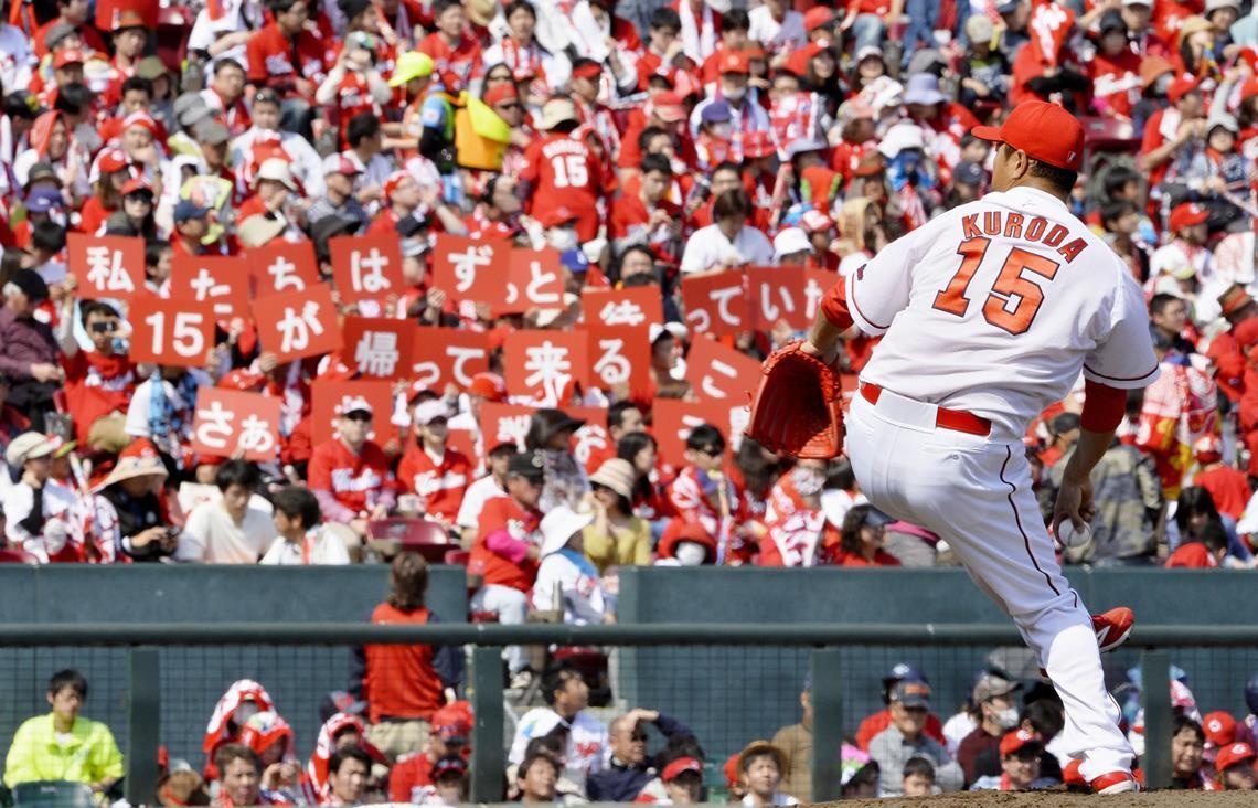 広島カープに復帰し、今季初登板した黒田博樹投手への応援メッセージを掲げるファン=29日、マツダスタジアム