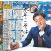 日ハム斎藤佑樹が不振の根本的な理由とは?球界関係者に聞いてみた。※背番号が「1」に変更されました。