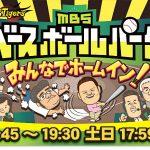 ナイターオフでもラジオが面白い!「ベースボールパークみんなでホームイン」、「ダッシュ斎藤中6日」